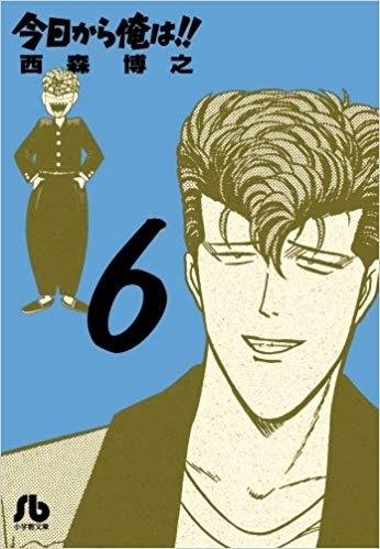 【コミック】今日から俺は!!(6)
