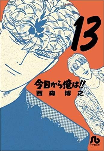 【コミック】今日から俺は!!(13)