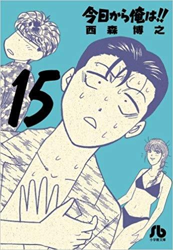 【コミック】今日から俺は!!(15)