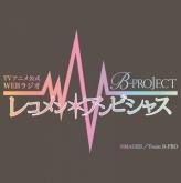 DJCD B-PROJECT~鼓動*アンビシャス~ レコメン*アンビシャスSecond