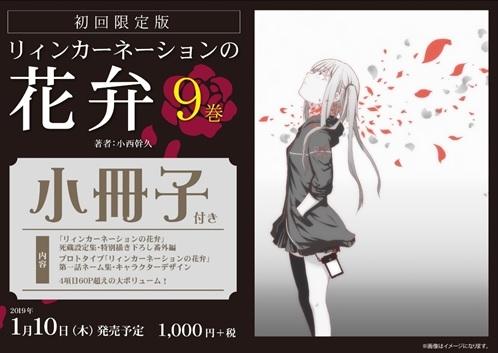 【コミック】リィンカーネーションの花弁(9) 初回限定版