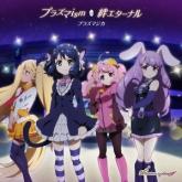 TVアニメ「SHOW BY ROCK!! #」プラズマジカ double A-side挿入歌「プラズマism/絆エターナル」