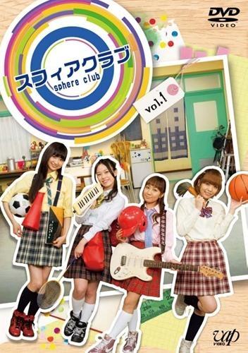 【DVD】TV スフィアクラブ vol.1