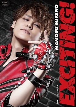 【DVD】宮野真守/MAMORU MIYANO ARENA LIVE TOUR 2018 ~EXCITING!~