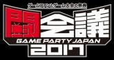 闘会議2017 前売一般入場券 / 1日券