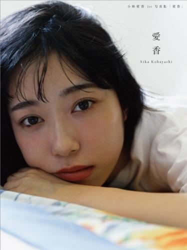 【写真集】小林愛香 1st写真集 「愛香」
