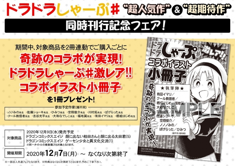 """ドラドラしゃーぷ♯""""超人気作""""&""""超期待作""""同時刊行記念フェア!画像"""