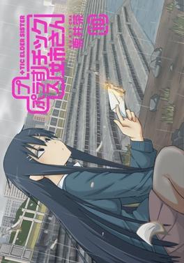 【コミック】+チック姉さん(10) (プラスチック姉さん)