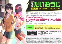 「コミック電撃だいおうじ VOL.87」サイン色紙プレゼントフェア画像