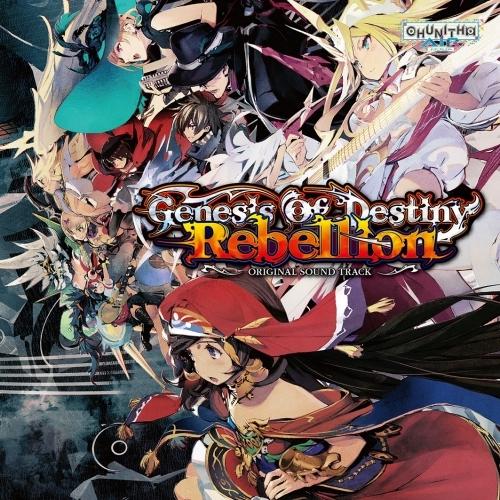 【サウンドトラック】Genesis Of Destiny Rebellion