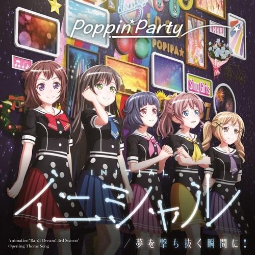 【キャラクターソング】BanG Dream! Poppin'Party 15thシングル「イニシャル/夢を撃ち抜く瞬間に!」 <キラキラVer.> 【通常盤】