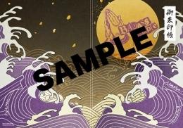 エリア限定特典:ご朱印帳風ノート(B6サイズ)