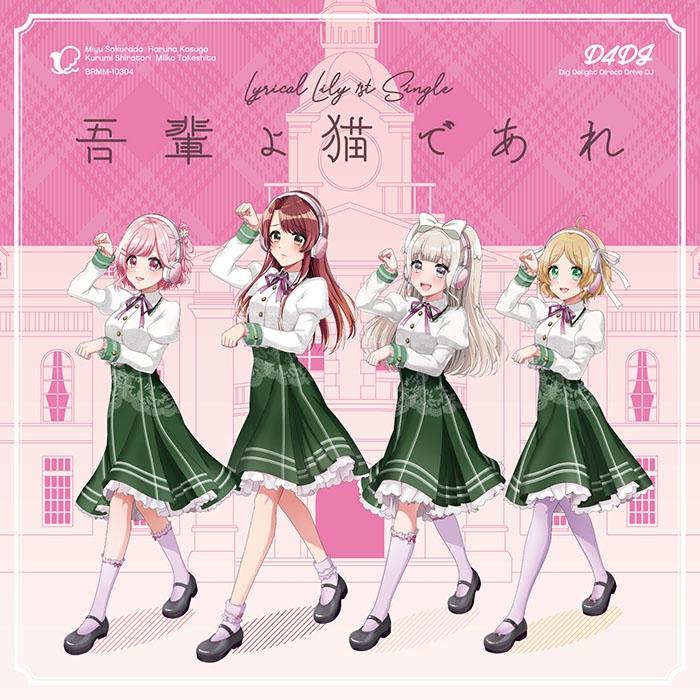 【マキシシングル】D4DJ 「吾輩よ猫であれ」/Lyrical Lily 【Blu-ray付生産限定盤】