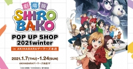『劇場版「SHIROBAKO」』POP UP SHOP 2021winter in AKIHABARAゲーマーズ本店画像