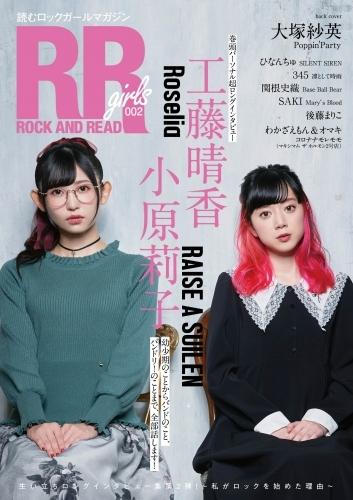【雑誌】ROCK AND READ girls 002