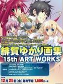 緋賀ゆかり画集 15th ART WORKS