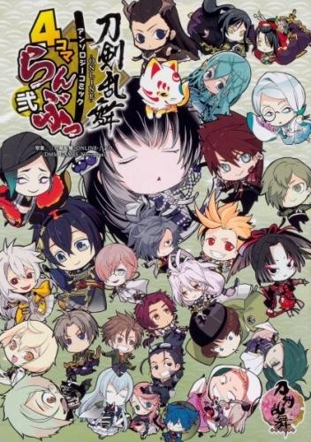 【コミック】「刀剣乱舞-ONLINE-」アンソロジーコミック『4コマらんぶっ弐』