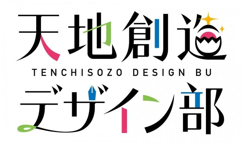 【主題歌】TV 天地創造デザイン部 ED 「DESIGNED BY HEAVEN!」/パライソ☆社員スターズ サブ画像2