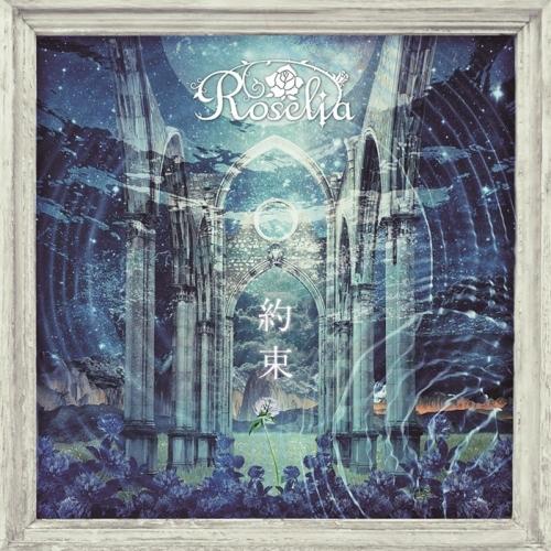 【キャラクターソング】BanG Dream! Roselia 10thシングル「約束」 【Blu-ray付生産限定盤】