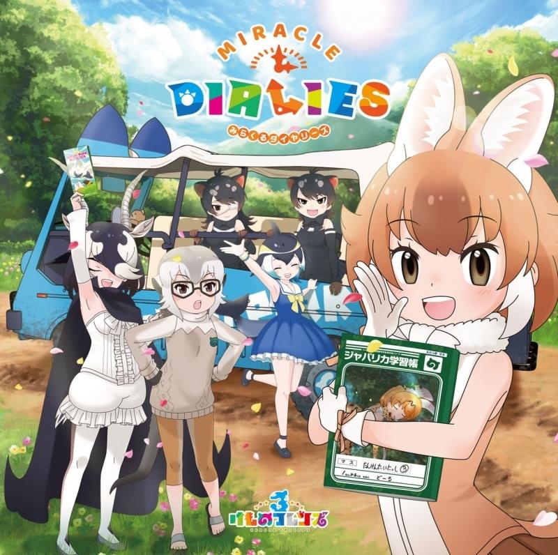 【アルバム】アプリ けものフレンズ3 キャラクターソングアルバム「MIRACLE DIALIES」 【初回限定盤A】CD+DVD