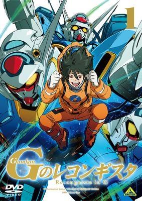 【DVD】TV ガンダム Gのレコンギスタ 第1巻 通常版