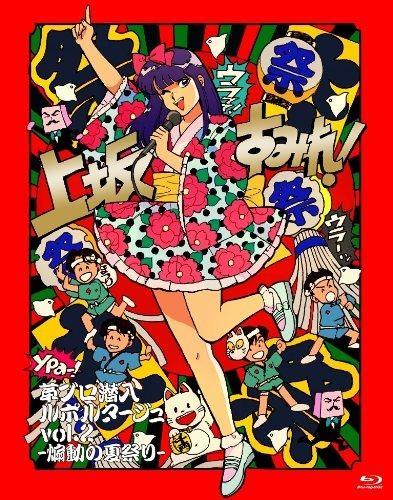 【Blu-ray】上坂すみれ/革ブロ潜入ルポルタージュ vol.2 -煽動の夏祭り-