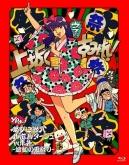 上坂すみれ/革ブロ潜入ルポルタージュ vol.2 -煽動の夏祭り-