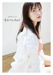 上坂すみれフォトブック すみぺのAtoZ 発売記念イベント画像