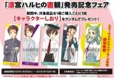 フェア特典:キャラクターしおり(全4種)