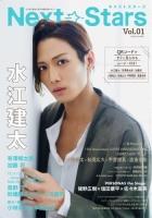 【雑誌】Next Stars Vol.1 2020年1月号