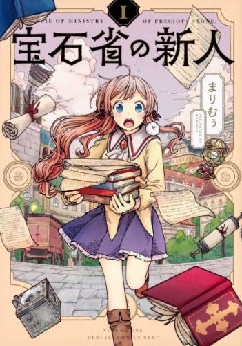 【コミック】宝石省の新人(1)