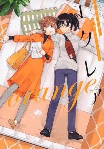 【コミック】エクレア orange あなたに響く百合アンソロジー