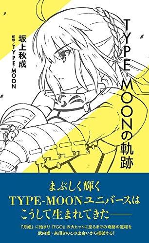 【その他(書籍)】TYPE-MOONの軌跡