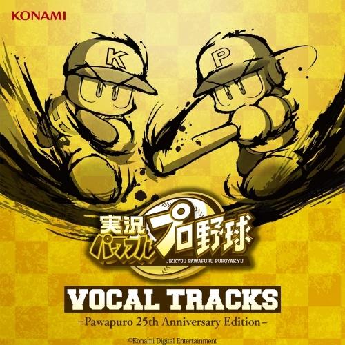 【アルバム】実況パワフルプロ野球 VOCAL TRACKS -パワプロ 25th Anniversary Edition-