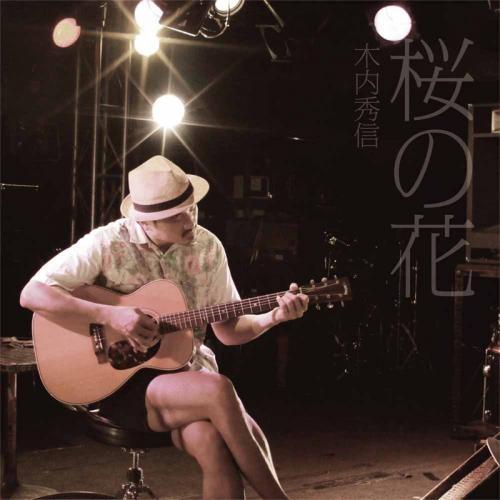 【アルバム】木内秀信/桜の花