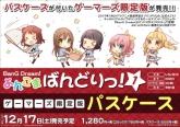 BanG Dream!(バンドリ) よんこま ばんどりっ! (1) ゲーマーズ限定版