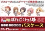 BanG Dream! よんこま ばんどりっ! (1) ゲーマーズ限定版