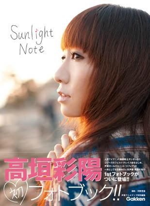 【写真集】高垣彩陽フォトブック Sunlight Note