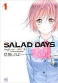 SALAD DAYS single cut~由喜と二葉~ 1