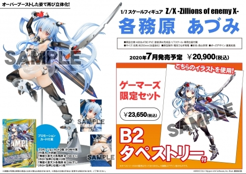 【フィギュア】Z/X -Zillions of enemy X-「各務原 あづみ」 1/7スケールフィギュア【ゲーマーズ限定セット】