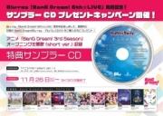 フェア特典:アニメ「BanG Dream! 3rd Season」オープニング主題歌(short ver.)収録特典サンプラーCD