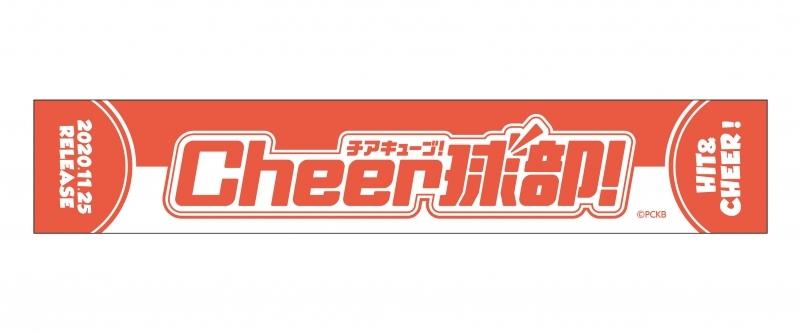 【グッズ-タオル】Cheer球部! マフラータオル