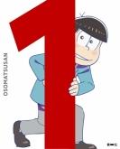 TV おそ松さん 第一松 初回限定版