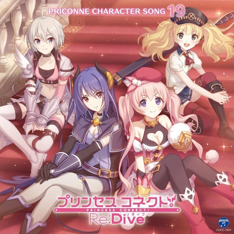 【キャラクターソング】アプリ プリンセスコネクト!Re:Dive PRICONNE CHARACTER SONG 19