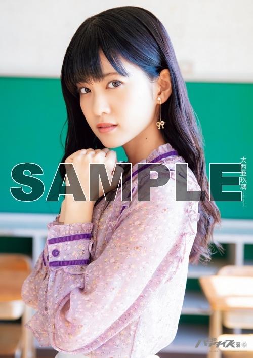 A2ポスター(大西亜玖璃さん)