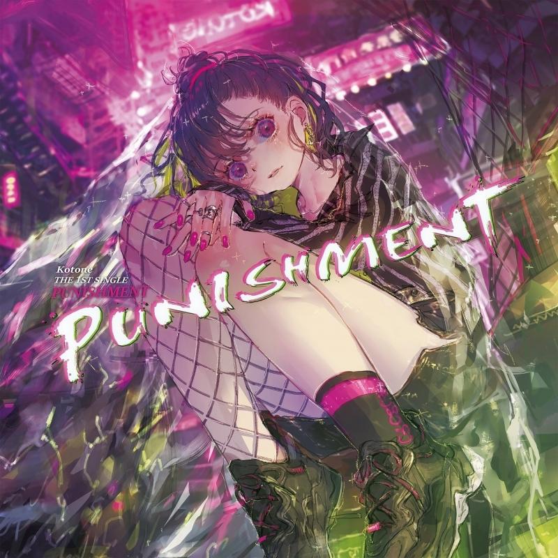 【マキシシングル】PUNISHMENT/Kotone(天神子兎音)