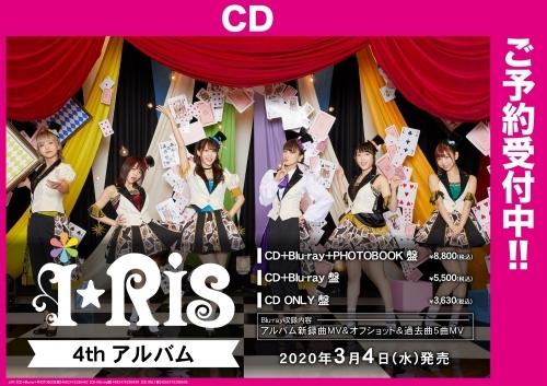 【アルバム】「i☆Ris 4thアルバム」/i☆Ris 【CD+Blu-ray+PHOTOBOOK盤】