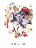 ※送料無料※TV ハナヤマタ Blu-ray&CD Shall We Box 晴鳴五子路 初回生産限定版