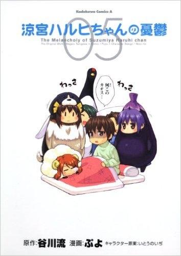 【コミック】涼宮ハルヒちゃんの憂鬱(5)