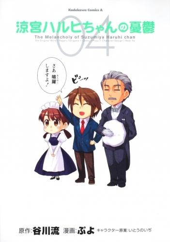【コミック】涼宮ハルヒちゃんの憂鬱(4)